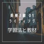 英検1級ライティング学習法
