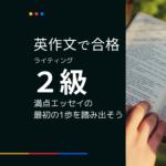 英作文で合格