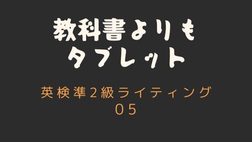 英検準2級ライティング 05