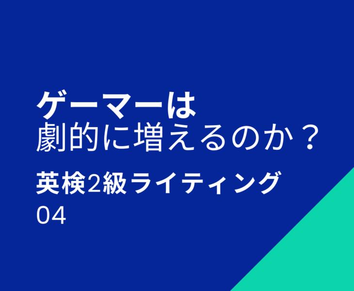 英検2級ライティング 04 ゲーマーは増えるのか?