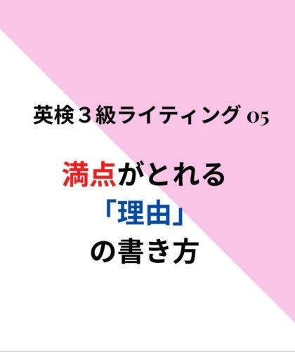 英検3級ライティング