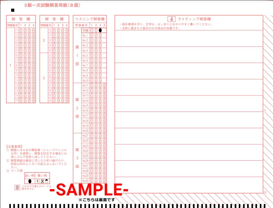 英検3級マークシート