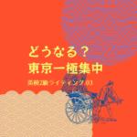 東京一極集中と郊外への移住